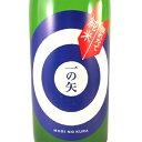 お酒 お年賀 ギフト プレゼント 杜の蔵 もりのくら 採れたて純米 一の矢 1800ml 福岡県 杜の蔵 日本酒 クール便 あす楽