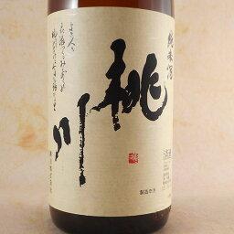 【お中元 夏のギフト】桃川 純米酒  1.8L [青森県/桃川/日本酒]【コンビニ受取対応商品】