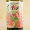 お中元 ギフト 五代 アロマ梅酒 720ml 鹿児島県 山元酒造 リキュール コンビニ受取対応商品