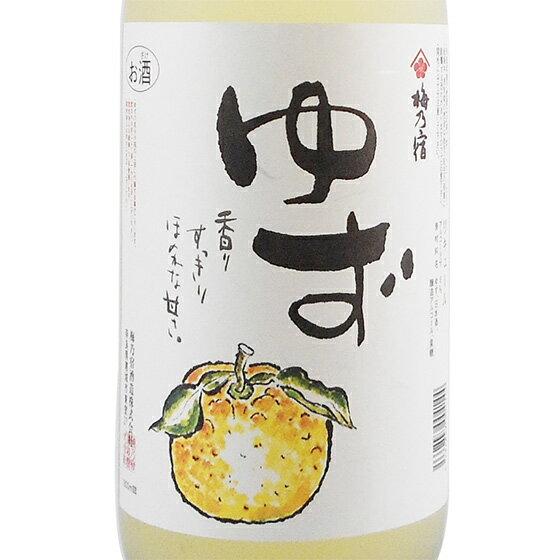 ギフト 梅乃宿(うめのやど) ゆず酒 1800ml 奈良県 梅の宿酒造 リキュール あす楽 コンビニ受取対応商品 はこぽす対応商品