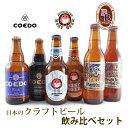 【予約販売 2016年10月下旬入荷予定】日本のクラフトビール 飲み比べセット コエドビール・常陸野ネスト・ベアードビール 6本 国産クラフトビール・地ビール ...