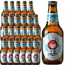 【エントリーでポイント5倍】お歳暮ギフト常陸野ネストビールホワイトエール330ml×24本茨城県木内酒造ビール国産クラフトビール・地ビールケース販売楽ギフ_のしラッキーシール対応