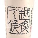 お酒 ホワイトデー ギフト プレゼント 八海山 はっかいさん しぼりたて原酒 越後で候 えちごでそうろう 青越後 1800ml 新潟県 八海山 日本酒 クール便 あす楽