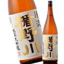 【日本酒】楯野川(たてのかわ) 純米大吟醸 清流 1800ml[山形県/楯の川酒造] 【ギフト】【あ