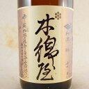 お歳暮 ギフト 男山 木綿屋 特別純米 1.8L 北海道 男山酒造 日本酒 コンビニ受取対応商品 ラッキーシール対応