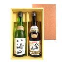 お酒 お中元 ギフト プレゼント 日本酒 飲み比べセット 八海山 純米大吟醸&特別本醸造 720ml