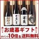 【お歳暮 ギフト ポイント10倍】日本酒 飲み比べセット 全て東北の蔵元 純米酒以上クラス「楯野川