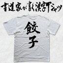 【餃子(縦書)】書道家が書く漢字Tシャツ 食べ物 おもしろTシャツ 本物の筆文字を使用し流せたオリジナルプリントTシャツ...