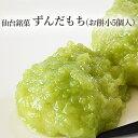 ずんだもち(小)5個入仙台 枝豆 香り 風味 柔らかい 最高級 餅米 みやこがね 仙台銘菓 宮城県 和のスイーツ