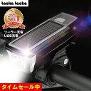 自転車ライト LED USB充電 明るい ソーラー 充電式 最強 防水 ヘッドライト 強光懐中電灯 太陽光充電 防災 クラクション 夜間走行ライト マウンテンバイク 送料無料