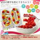 バースデーケーキ アニバーサリーケーキ☆記念の数字を形にできちゃう!『ナンバーケーキ』7号 フルーツ