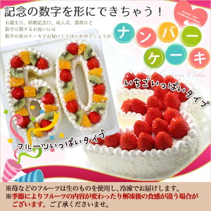 アニバーサリーケーキ ナンバー フルーツ いっぱい バレンタイン