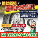 ピレリ チントゥラート P7 205/55R16 91V ★ BMW承認 サマータイヤ 4本セット(並行輸入商品)