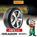 ピレリ ドラゴンスポーツ 215/45R17 91W XL サマータイヤ 4本セット(ピレリ日本流通品)