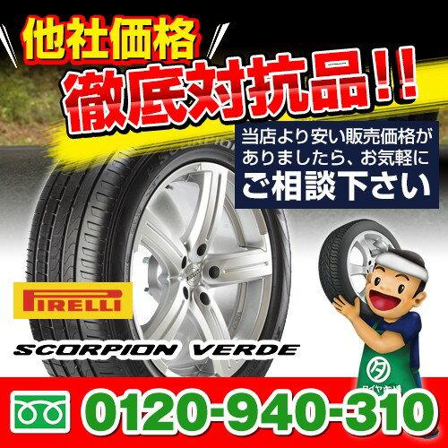ピレリ グッドイヤー スコーピオン ヴェルデ 265 タイヤ 交換/45R20 ランドセイル 104Y MO メルセデスベンツ承認 サマータイヤ:タイヤショッピング ベンツ承認タイヤ