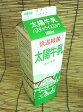 ◎太陽牛乳 1L(太陽オリジナル・低温殺菌牛乳)※ほんのり甘く、サラサラの飲み心地! [冷蔵]