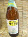 Sun Ichiban shibori natural salad oil ( rape )1.8L * compression methods, chemicals and non-free