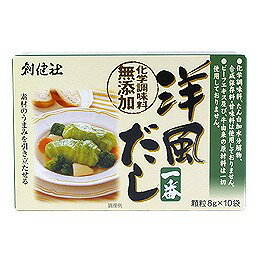 ◆ Gen. Ken's) most Western-style broth (8 g × 10)
