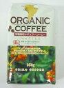 有機栽培コーヒー(粉)250g(HZ)