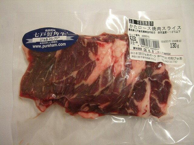 Shichinohe shorthorn beef shoulder roast BBQ sliced 130 g