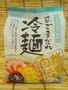 ごまだれ 冷麺(冷やし中華) 2食入国内産契約栽培小麦粉使用・生麺 ※夏季限定商品 【冷蔵】