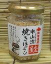 秋鮭 鮭ほぐし(瓶入り) 80g(HZ)