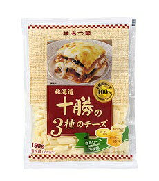3 Species of cheesecake Hokkaido Tokachi cheese (for pizza) 150 g * package changes planned