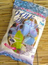 有機JASオーガニックワイルドブルーベリー(冷凍)500g