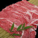 【送料無料・贈答用】黒毛和牛 神戸ワインビーフ 肩ロースすき焼き 500g