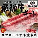 【飛騨牛 A5 ロース すき焼き 950g 】【化粧箱入】送...