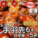 【桜姫鶏 食べるコラーゲン 手羽先 (宮崎県産)の 甘辛煮 6本入×5パック】【まとめ買い