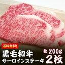 黒毛和牛サーロインステーキ 200g×2枚【化粧箱入】お中元...