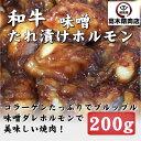 秘伝の味噌タレ漬け 和牛ホルモン 200g 焼き肉 バーベキュー(BBQ)に![牛肉 肉/ステーキ/...