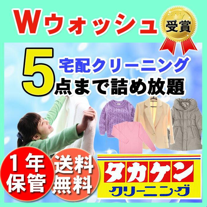 ★最大1年保管付 5点全部 Wウォッシュ付★ 5...の商品画像