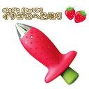 chef'n (シェフン)  イチゴのへた取り【送料無料】...