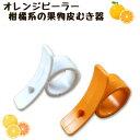 オレンジピーラー 柑橘系の果物皮むき器【送料無料】...