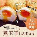 TBSの人気番組で紹介。ねりものの世界/新潟の老舗かまぼこ店竹徳の人気商品「煮玉子しんじょう」単品