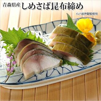 青森地區工業 shimesaba 海帶收緊八戶之前掉銀鯖魚使用-大型鯖魚