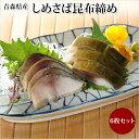 【しめ鯖】【タケワ】青森県産 しめさば 昆布締め 6枚セット −昆布の旨みがしめ鯖