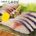 【しめ鯖】 【タケワ】 青森県産 しめさば −旬の八戸前沖銀鯖使用しめ鯖(しめさば) 特選の醸造酢で鮮度良く〆ました。−