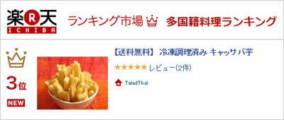 【送料無料】 冷凍調理済み キャッサバ芋 50...の紹介画像2