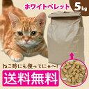【送料無料】ペレット燃料 ホワイトペレット(直径6ミリ)5キロ 環境にやさしいクリーンエネルギー猫砂