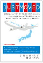デザイン引越しはがき印刷【TYPE_D】【海外赴任用】お引っ越し報告ハガキ 日本を離れます…転居はがき 52円切手付き はがき代込