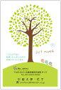 デザイン引越しはがき印刷【この木なんの木】4枚〜200枚名入...
