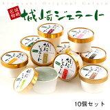 素材は全て天然素材を使用し、カラダに嬉しいこだわりのchaya手作りアイスです。♪兵庫県・城崎温泉で人気のスイーツ店ちゃや城崎ジェラート詰め合わせ10個セット