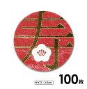 【即納】【100枚】寿シール (◆金箔押しシール)(サイズ:2.5cm)婚礼用 婚礼シール 招待状
