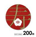 【即納】【200枚】寿シール (サイズ:2.5cm)婚礼用 婚礼シール 招待状 引き出物に 結婚式準