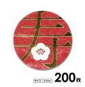 【即納】【200枚】寿シール (◆金箔押しシール)(サイズ:2.5cm)婚礼用 婚礼シール 招待状