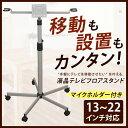 液晶モニター13型?22型専用スタンド マイクホルダー付き!(OCF-200MH2)【液晶テレビスタ