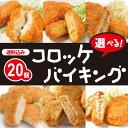 お味が選べる!コロッケバイキング(合計20個)【送料込み】【RCP】(ギフト プレゼントにもどうぞ)